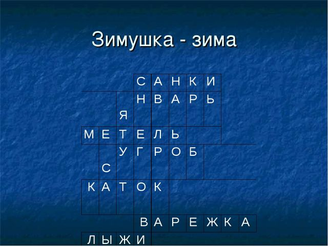 Зимушка - зима СА Н К И  ЯНВАРЬ МЕТЕ Л Ь ...