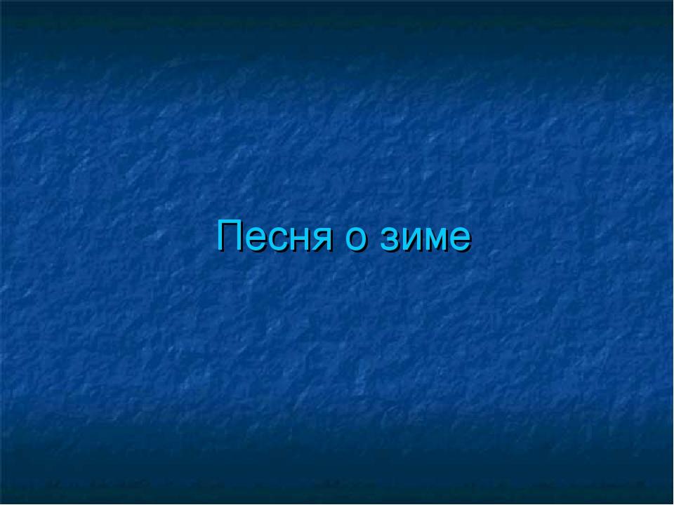 Песня о зиме