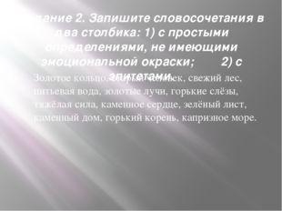 Задание 2. Запишите словосочетания в два столбика: 1) с простыми определениям