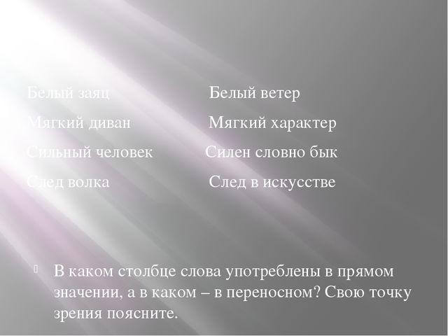 Белый заяц Белый ветер Мягкий диван Мягкий характер Сильный человек Силен сл...