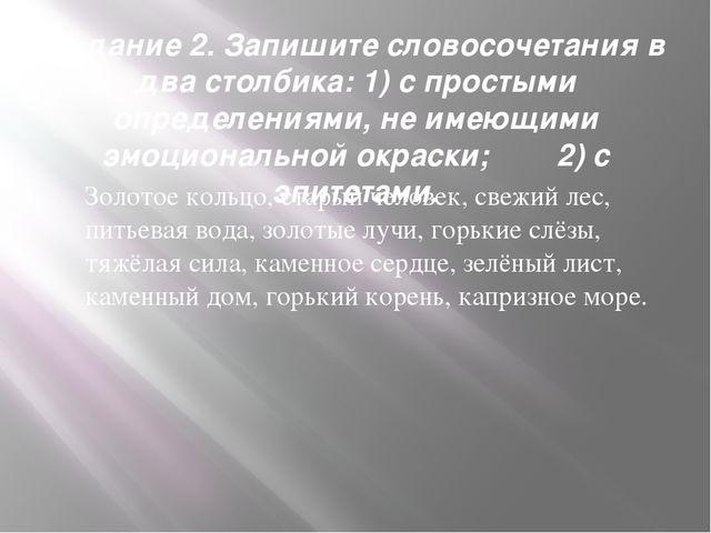 Задание 2. Запишите словосочетания в два столбика: 1) с простыми определениям...