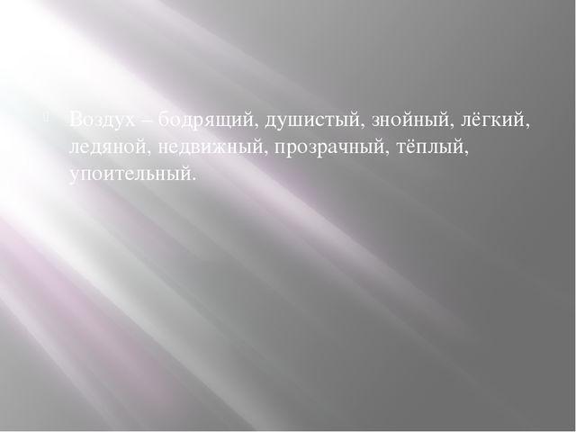 Воздух – бодрящий, душистый, знойный, лёгкий, ледяной, недвижный, прозрачный...