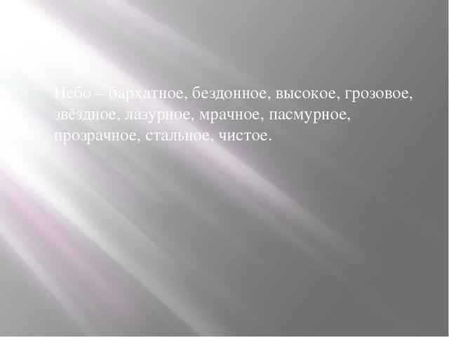 Небо – бархатное, бездонное, высокое, грозовое, звёздное, лазурное, мрачное,...
