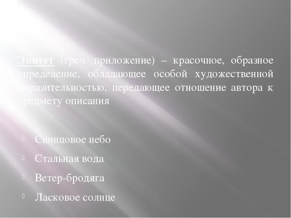 Эпитет (греч. приложение) – красочное, образное определение, обладающее особ...