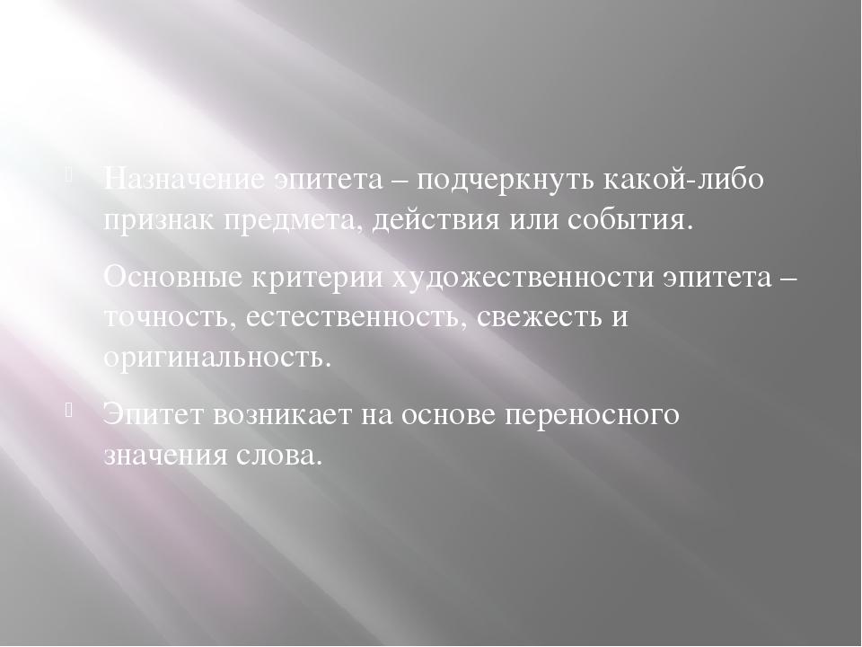 Назначение эпитета – подчеркнуть какой-либо признак предмета, действия или с...