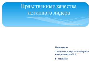 Подготовила Таукешова Майра Александровна школа-гимназия № 2 Г. Астана РК Нра