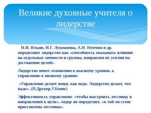 Н.И. Ильин, И.Г. Лукманова, А.Н. Немчин и др. определяют лидерство как «спос