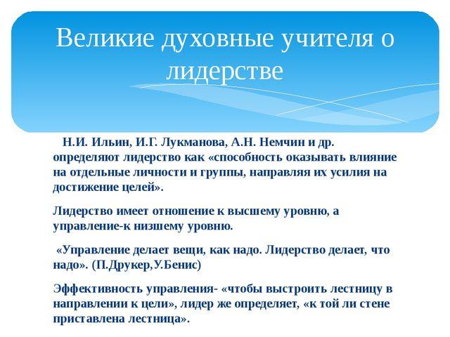 Н.И. Ильин, И.Г. Лукманова, А.Н. Немчин и др. определяют лидерство как «спос...