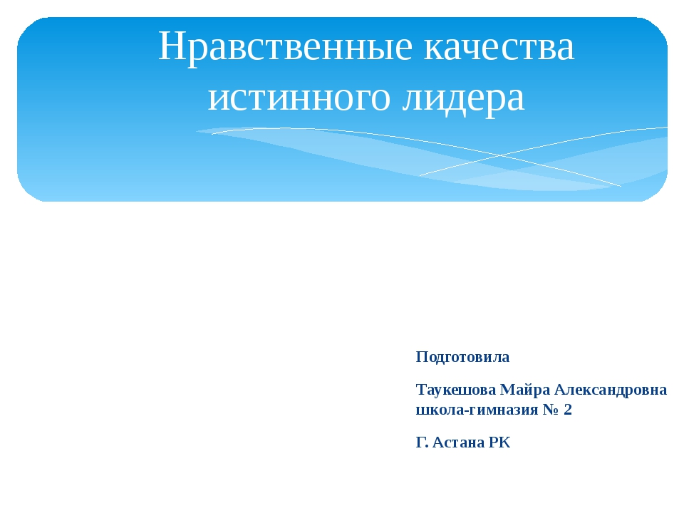 Подготовила Таукешова Майра Александровна школа-гимназия № 2 Г. Астана РК Нра...