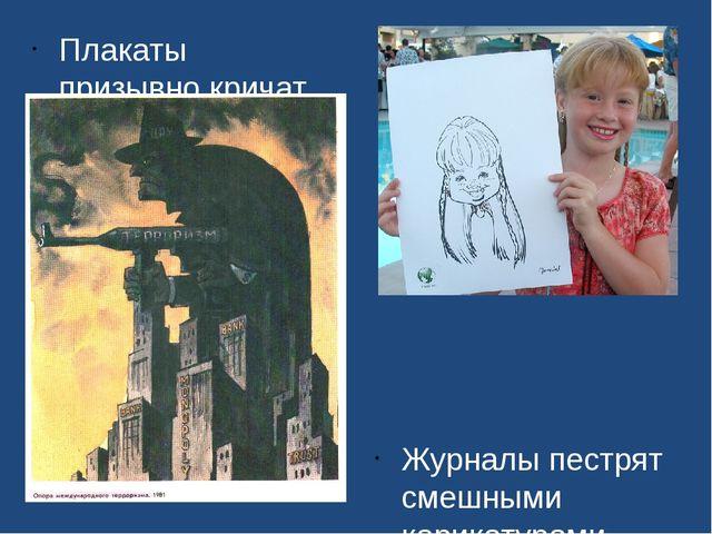 Плакаты призывно кричат на улицах Журналы пестрят смешными карикатурами