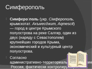 Симферополь Симферо́поль (укр. Сімферополь, крымскотат. Акъмесджит, Aqmescit)