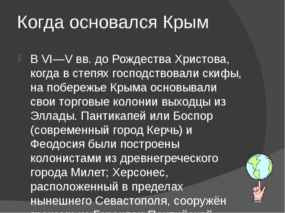 Когда основался Крым В VI—Vвв. до Рождества Христова, когда в степях господс...