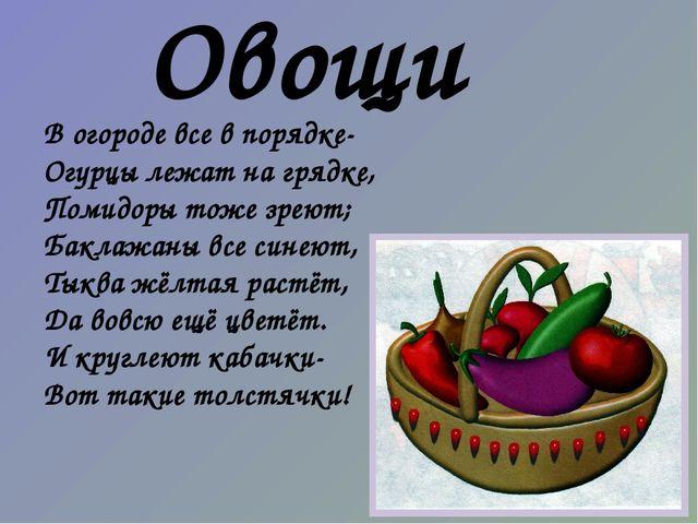 Овощи В огороде все в порядке- Огурцы лежат на грядке, Помидоры тоже зреют; Б...