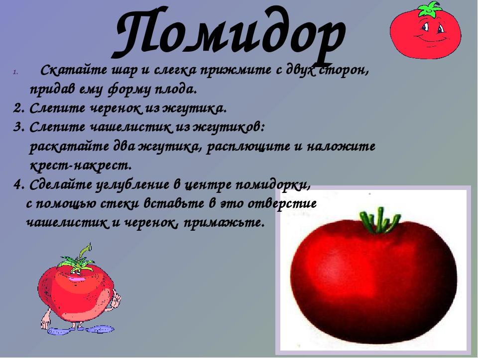 Помидор Скатайте шар и слегка прижмите с двух сторон, придав ему форму плода....