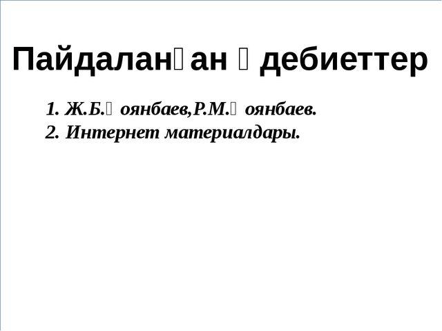 1. Ж.Б.Қоянбаев,Р.М.Қоянбаев. 2. Интернет материалдары. Пайдаланған әдебиеттер