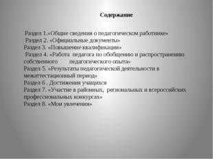 Раздел 1.«Общие сведения о педагогическом работнике» Раздел 2. «Официальные