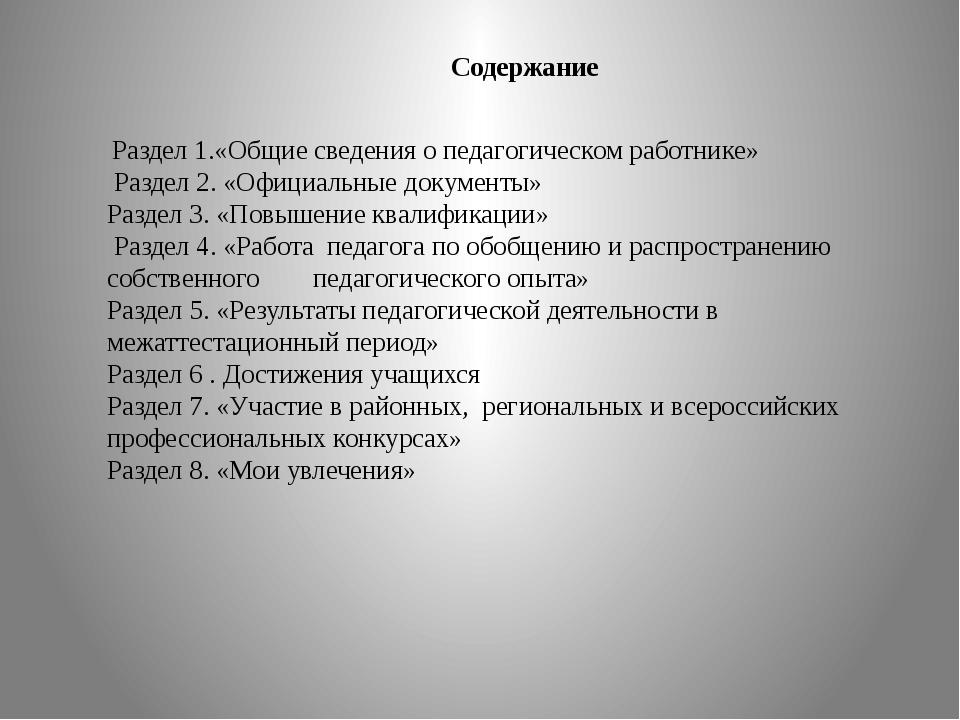 Раздел 1.«Общие сведения о педагогическом работнике» Раздел 2. «Официальные...