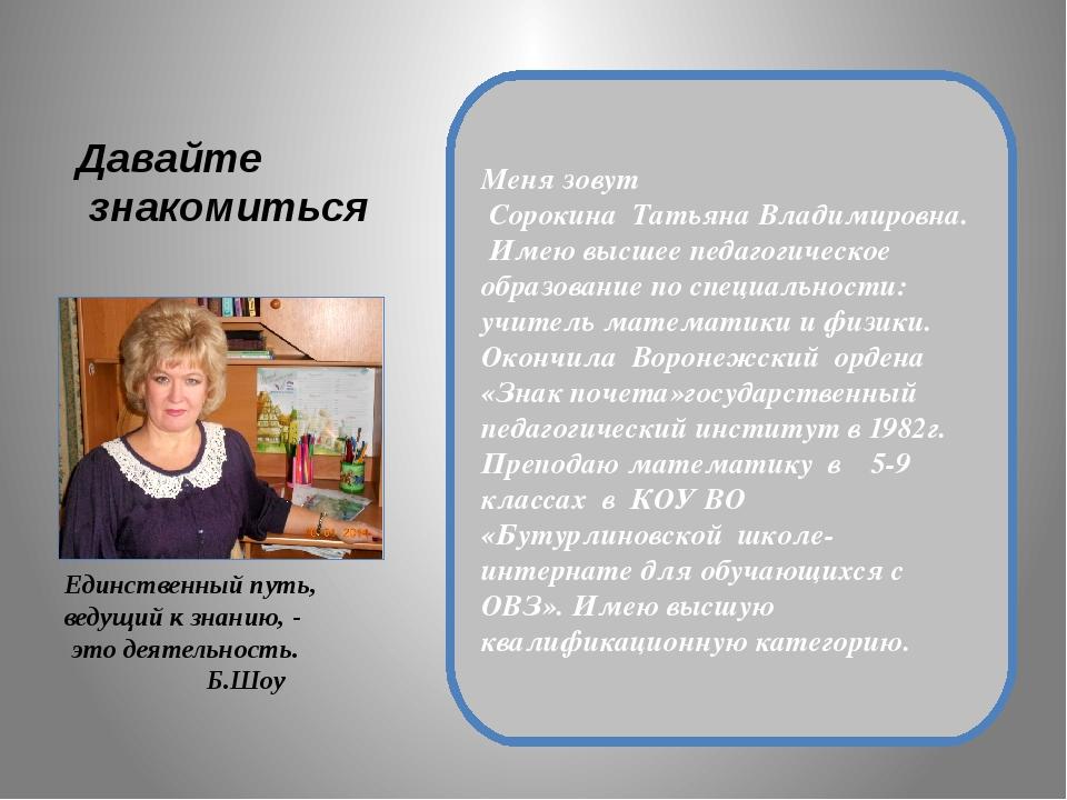 Давайте знакомиться Меня зовут Сорокина Татьяна Владимировна. Имею высшее пед...