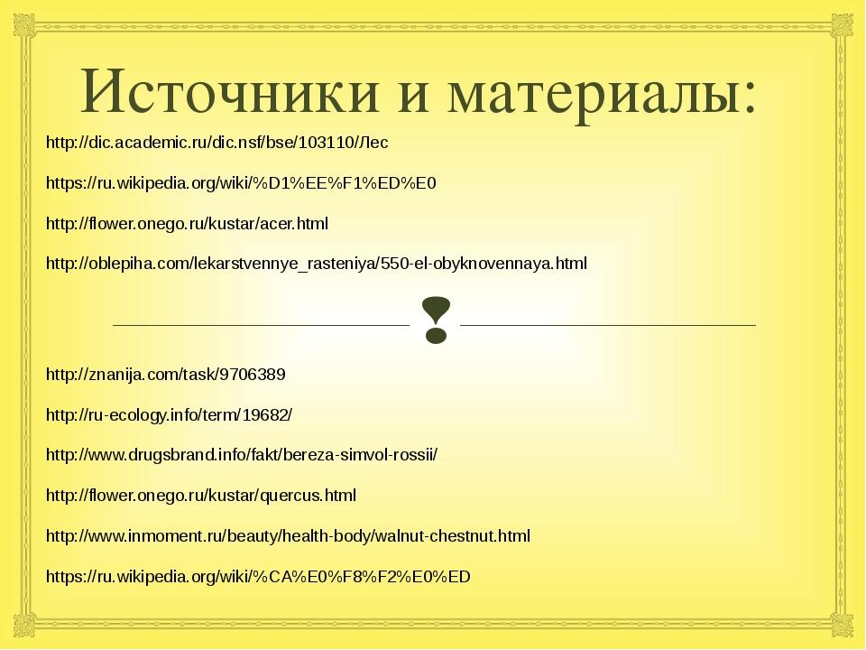 http://znanija.com/task/9706389 http://ru-ecology.info/term/19682/ http://ww...