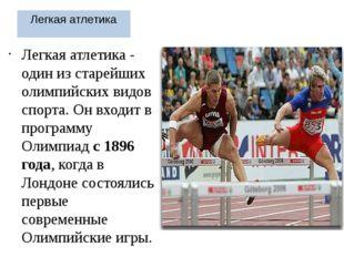 Легкая атлетика Легкая атлетика - один из старейших олимпийских видов спорта.