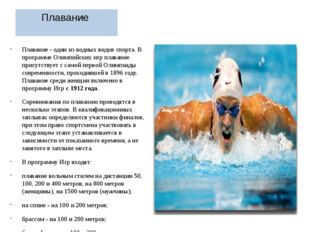 Плавание Плавание-один из водных видов спорта. В программе Олимпийских игр