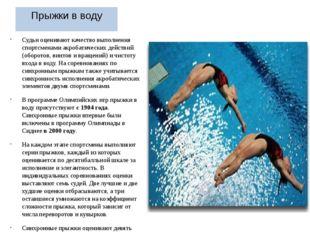 Прыжки в воду Судьи оценивают качество выполнения спортсменами акробатических
