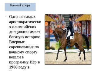 Конный спорт Одна из самых аристократических олимпийских дисциплин имеет бога