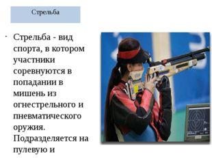 Стрельба Стрельба - вид спорта, в котором участники соревнуются в попадании в