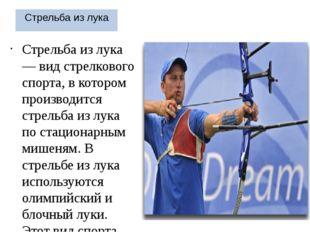 Стрельба из лука Стрельба из лука — вид стрелкового спорта, в котором произво