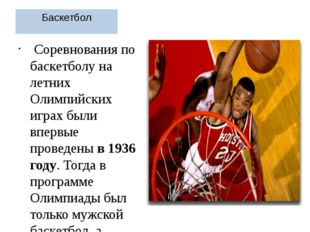 Баскетбол Соревнования по баскетболу на летних Олимпийских играх были впервы