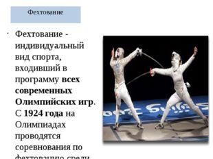 Фехтование Фехтование - индивидуальный вид спорта, входивший в программувсех