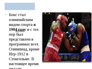 БОКС Бокс стал олимпийским видом спортав 1904 годуи с тех пор был представ