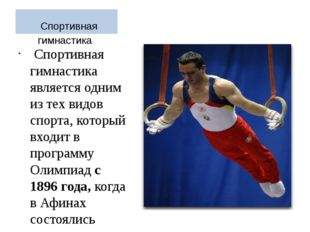 Спортивная гимнастика Спортивная гимнастика является одним из тех видов спо