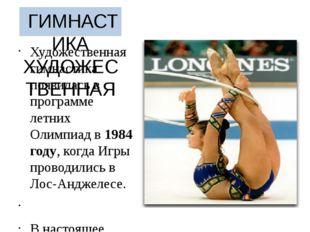 ГИМНАСТИКА ХУДОЖЕСТВЕННАЯ Художественная гимнастика появилась в программе ле