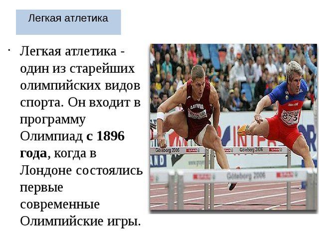 Легкая атлетика Легкая атлетика - один из старейших олимпийских видов спорта....