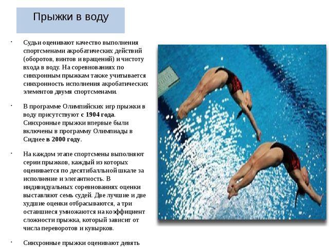 Прыжки в воду Судьи оценивают качество выполнения спортсменами акробатических...