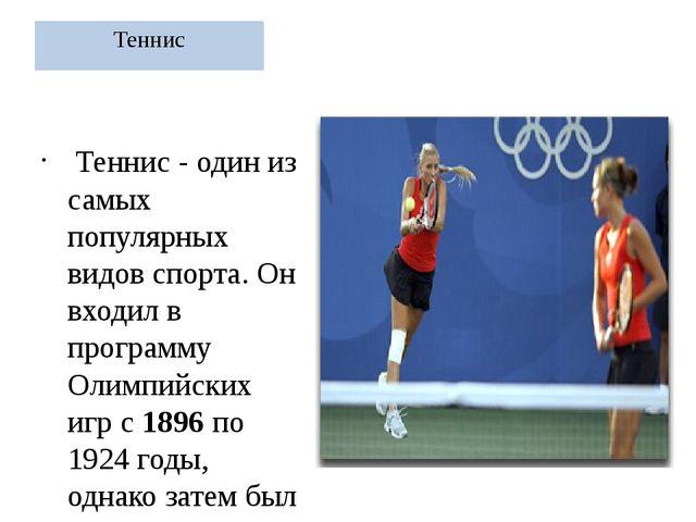 Теннис Теннис - один из самых популярных видов спорта. Он входил в программу...