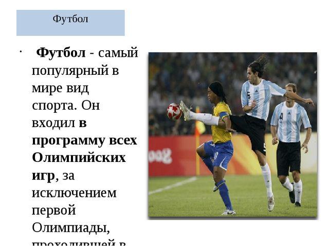 Футбол Футбол - самый популярный в мире вид спорта. Он входилв программу вс...