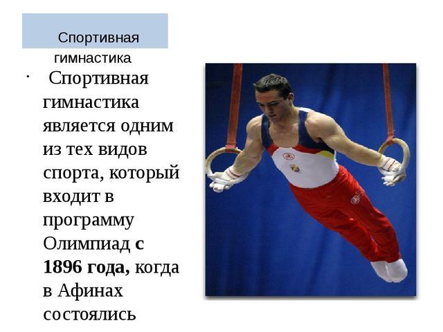 Спортивная гимнастика Спортивная гимнастика является одним из тех видов спо...