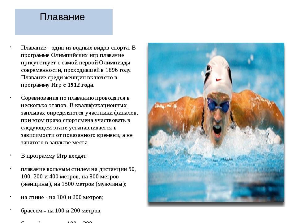 Плавание Плавание-один из водных видов спорта. В программе Олимпийских игр...