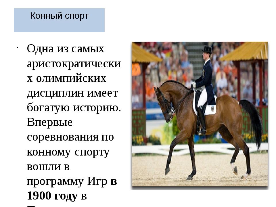 Конный спорт Одна из самых аристократических олимпийских дисциплин имеет бога...