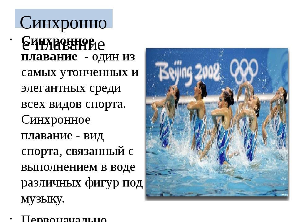 Синхронное плавание Синхронное плавание- один из самых утонченных и элегант...