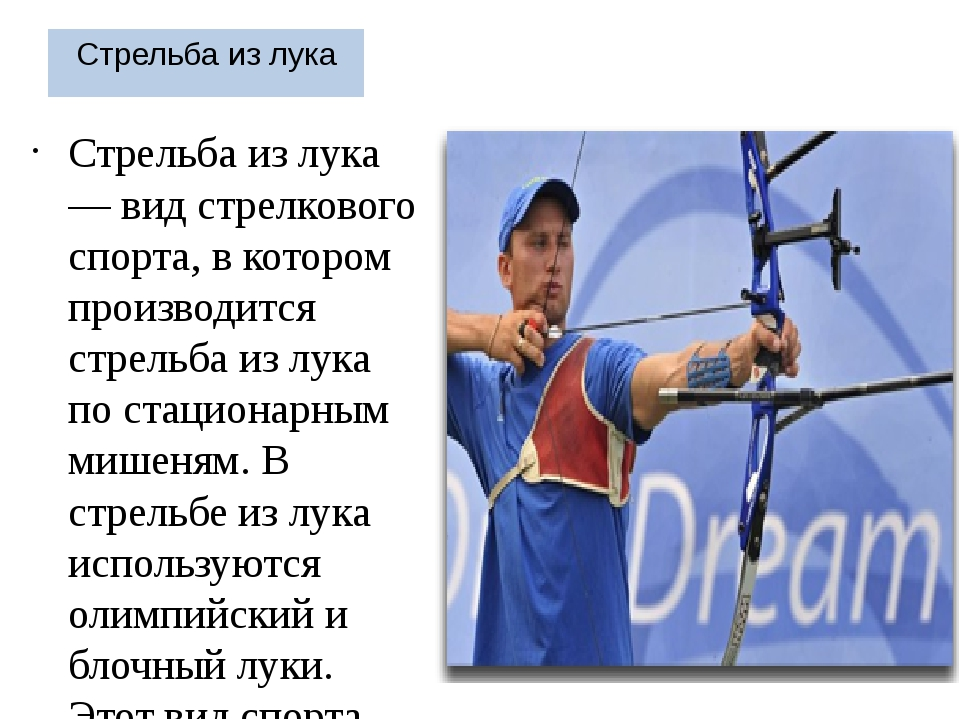 Стрельба из лука Стрельба из лука — вид стрелкового спорта, в котором произво...