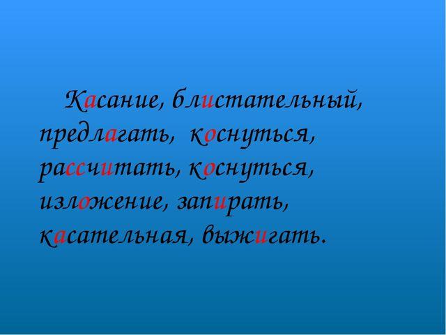 Касание, блистательный, предлагать, коснуться, рассчитать, коснуться, изло...