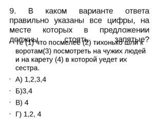 9. В каком варианте ответа правильно указаны все цифры, на месте которых в пр