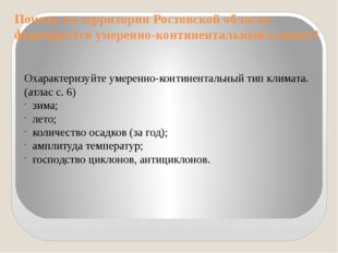 Почему на территории Ростовской области формируется умеренно-континентальный