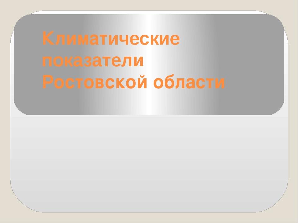 Климатические показатели Ростовской области