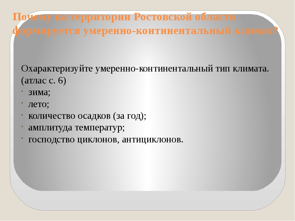 Почему на территории Ростовской области формируется умеренно-континентальный...