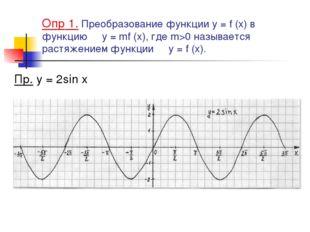 Опр 1. Преобразование функции y = f (x) в функцию y = mf (x), где m>0 называе