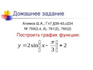 Домашнее задание Алимов Ш.А., Гл7,§38-43,с224 № 759(2,4, 6), 761(2), 760(2) П